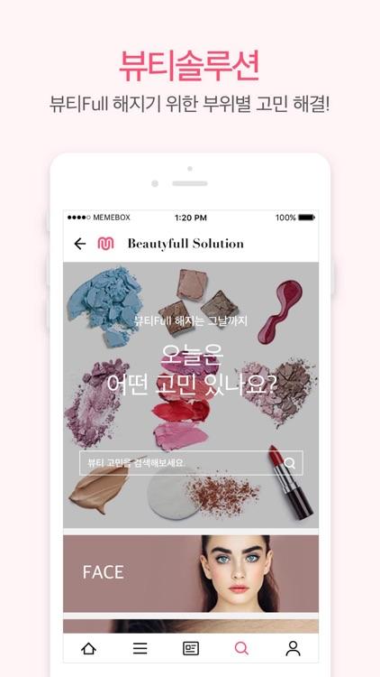미미박스 - 신상 화장품 가득한 뷰티 어플 screenshot-3