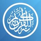 Quran Pro Muslim القرآن الكريم icon
