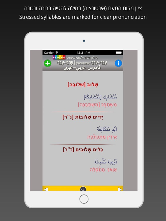 ARABIC Dictionary 18a7 screenshot-3