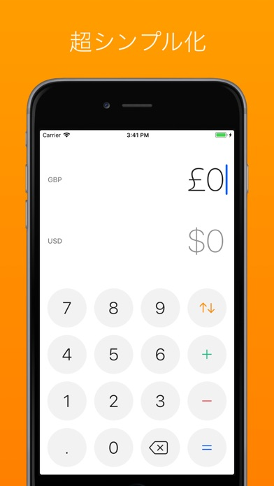 Currency – Simple Converterのスクリーンショット