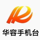 今日华容 icon