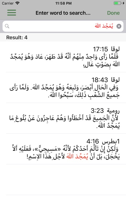 Arabic Bible NAV screenshot-3
