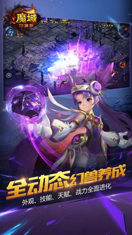 魔域口袋版HD screenshot-3