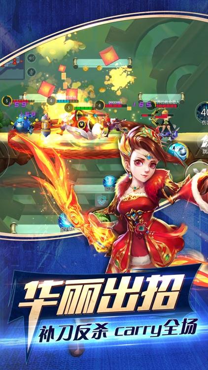 超能战队-狂欢世界杯 screenshot-5