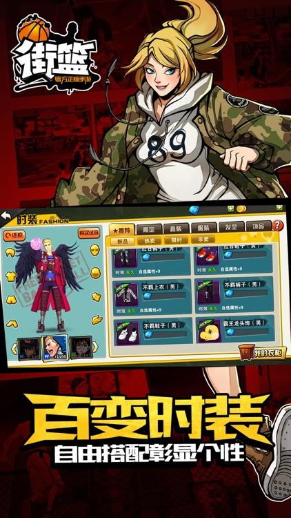 街篮 screenshot-3