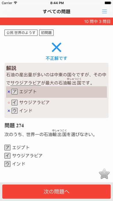 中学入試対策問題集〜社会〜スクリーンショット3