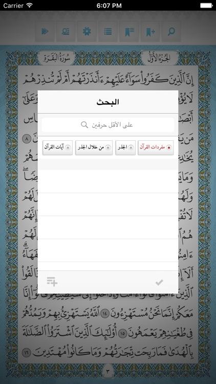 Great Tafsirs التفاسير العظيمة screenshot-3