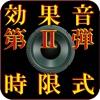効果音 第2弾 時限式タイマー - iPhoneアプリ