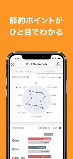 家計簿マネーフォワード Screenshot