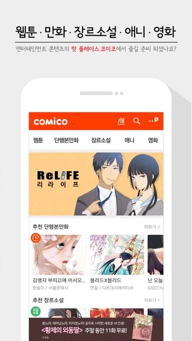 코미코 for Windows