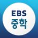 151.EBS 중학+