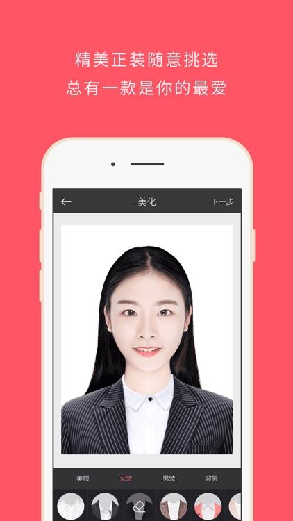 最美证件照 - 自带美颜拍照功能的证件照制作软件
