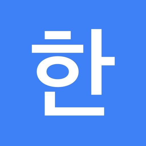 ハングル - 韓国のアルファベットの基本的な発音を学ぶ