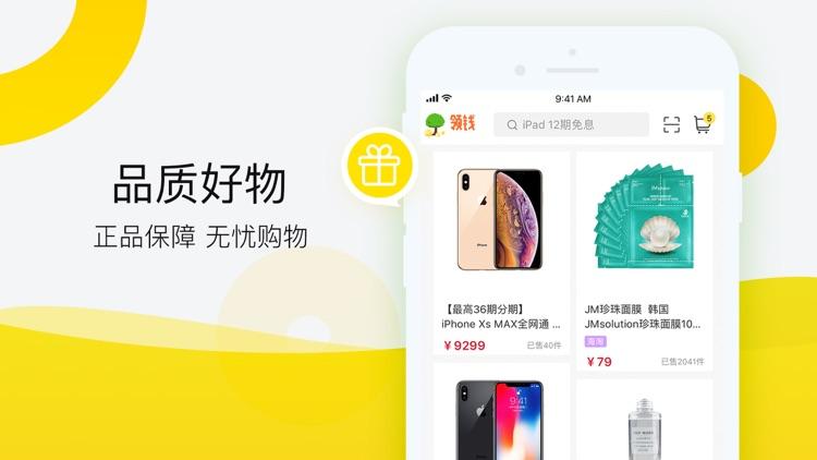 爱又米-分期购物的年轻人消费平台 screenshot-3