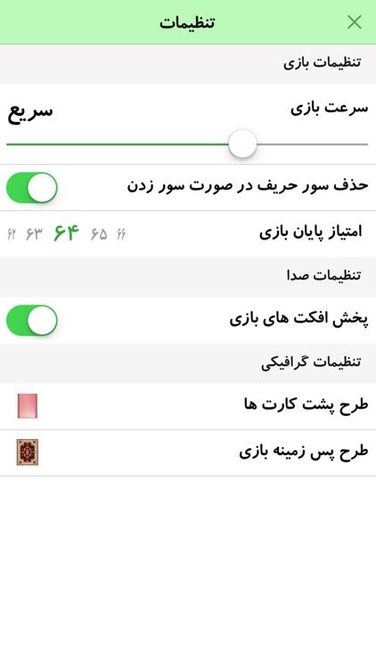 Pasur11 screenshot-3