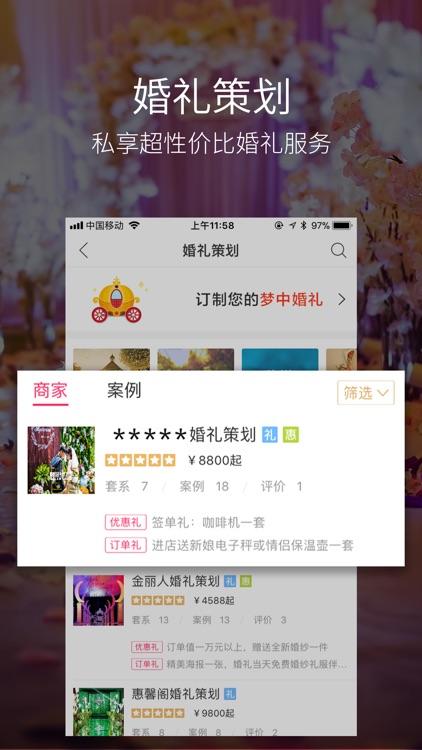 北京婚宴酒店- 完美婚礼一站备齐新人结婚APP screenshot-3