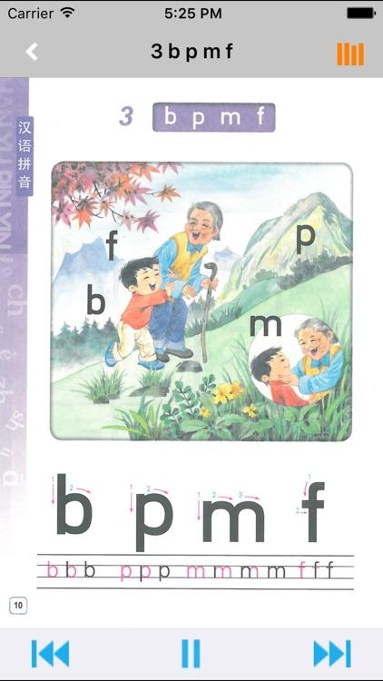 小学语文一年级上册苏教版 -中小学霸口袋学习助手