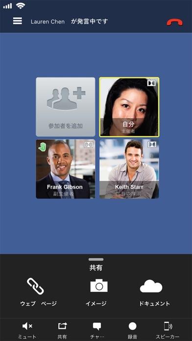 SmartMeetのスクリーンショット2