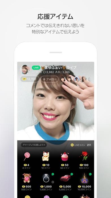 LINE LIVE- 夢を叶えるライブ配信アプリ ScreenShot2