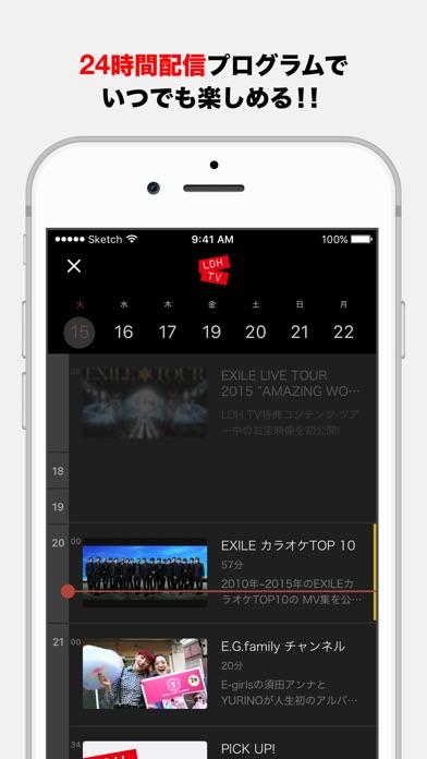 LDH TVのスクリーンショット4