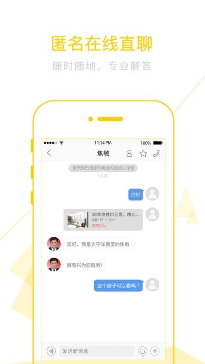 太屋网-专业的房产交易服务平台 screenshot-3