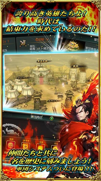 三国魂 screenshot-3