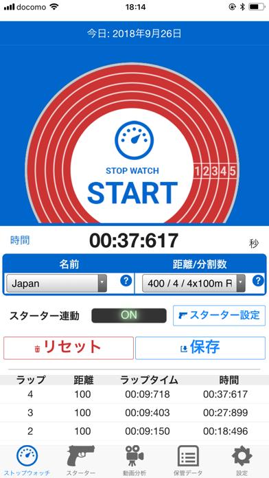 ストップウォッチ for スプリントコーチ screenshot1