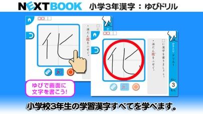 小学3年生漢字:ゆびドリル(書き順判定対応漢字学習アプリ)スクリーンショット3