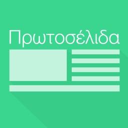 Πρωτοσέλιδα εφημερίδων - Νέα και ειδήσεις