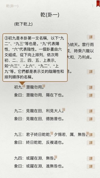 易經 - 有聲同步書 (注釋 譯文 簡繁) screenshot-4