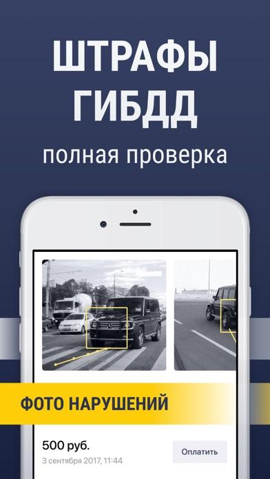 Штрафы ГИБДД МВД с фото Скриншоты3