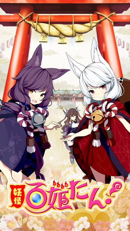 妖怪百姫たん! screenshot-0
