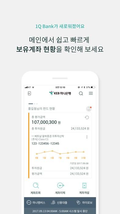 KEB 하나은행 스마트폰 뱅킹-Hana 1Q bank for Windows