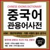 NEXUS 중국어 관용어사전 – Chinese Idioms Dictionary