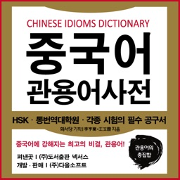 NEXUS 중국어 관용어사전 – Chinese Idioms Dictionary