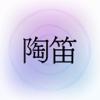 陶笛Ocarina-周子雷代言