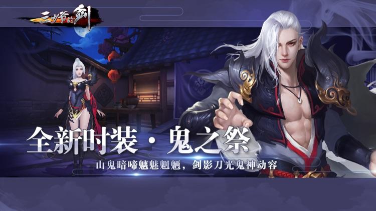 三少爷的剑-引爆万人剑会战 screenshot-4