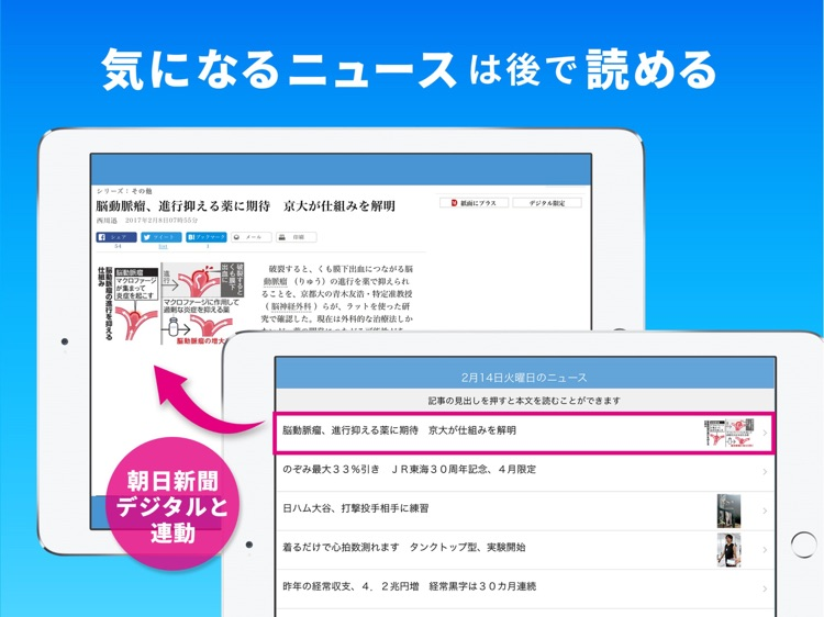 朝日新聞アルキキ for iPad いつでも簡単音声ニュース