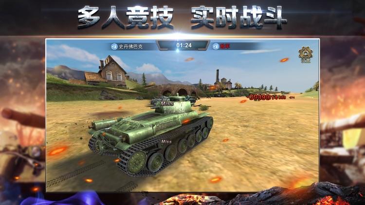 钢铁风暴: 经典坦克射击手游 screenshot-4