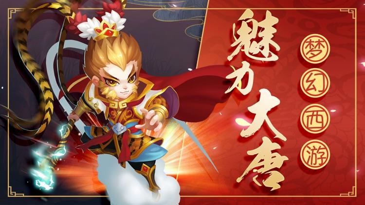盛唐妖仙—经典回合制MMORPG手游