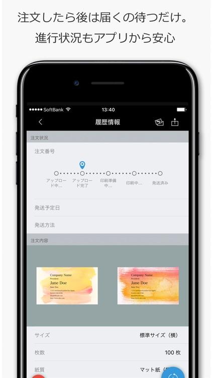 お洒落名刺作成-デコプチカード screenshot-3