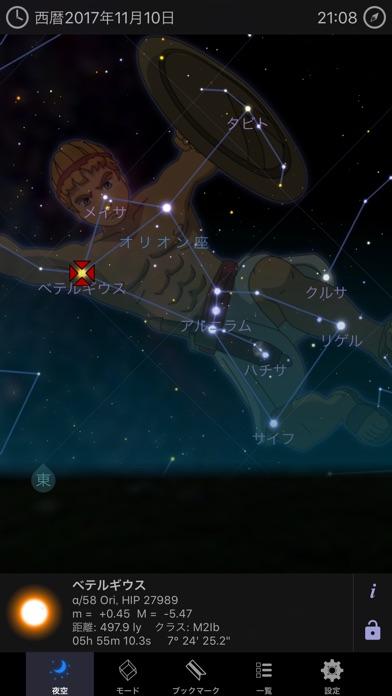 天文学 3D Pro ScreenShot1