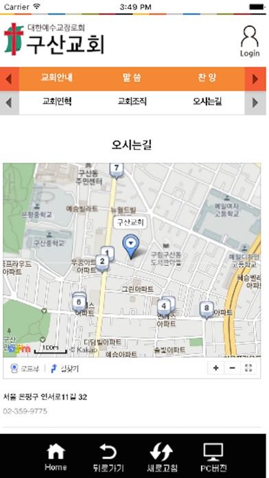 Screenshot of 구산�� App