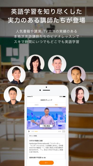 英会話、英語リスニング - スタディサプリENGLISH ScreenShot4