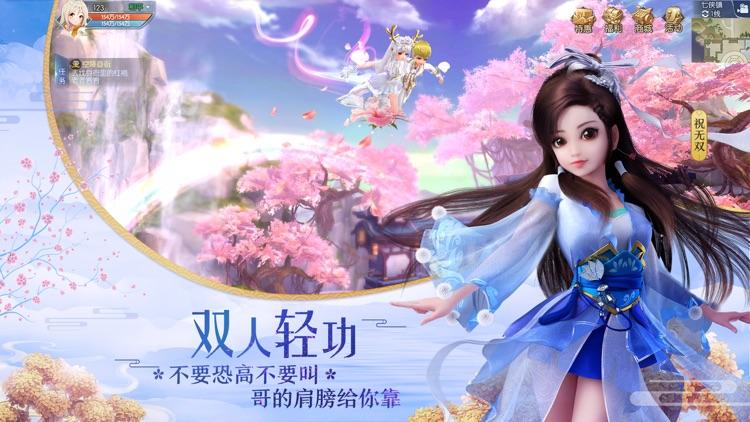 武林外传 screenshot-4