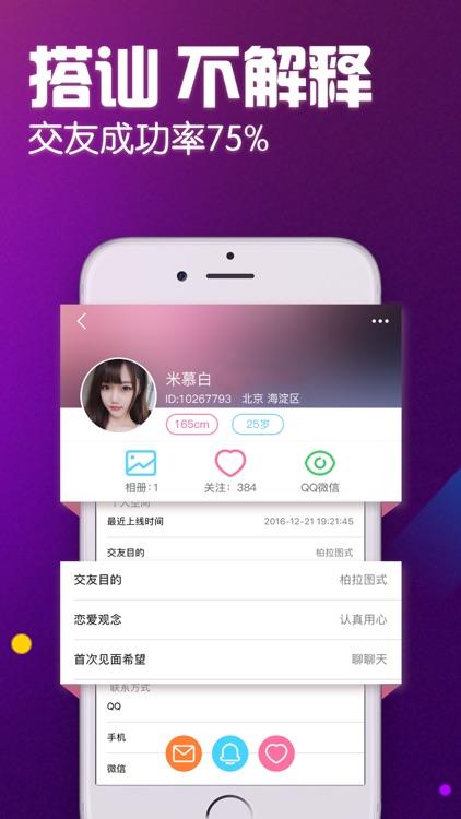 同城夜夜约会-社交友约会的同城聊天平台 screenshot-3