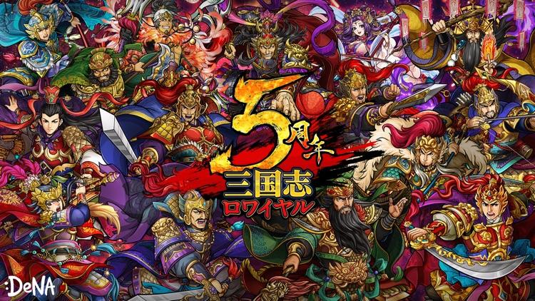 三国志ロワイヤル(サンロワ) screenshot-0