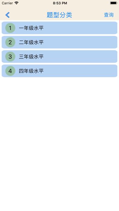 小学数学 - 四年级例题习题集 screenshot 7