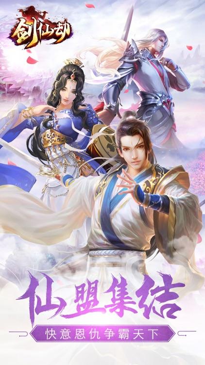 剑仙劫-中国风武侠玄幻修仙手游