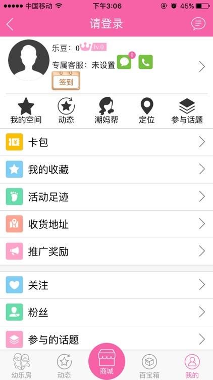 潮妈生活 screenshot-3